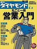 週刊ダイヤモンド 2005年4/2号 [雑誌]