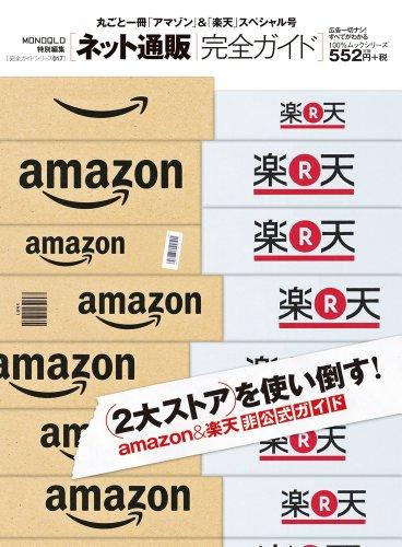 【完全ガイドシリーズ017】ネット通販完全ガイド (100%ムックシリーズ)の詳細を見る