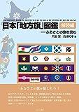 日本「地方旗」図鑑 解読編: ふるさとの旗を読む