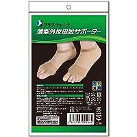 【サイプラス】[プラスウォーク] 薄型外反母趾サポーター 1足(2枚入) 男女兼用