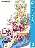 Luck Stealer 2 (ジャンプコミックスDIGITAL)