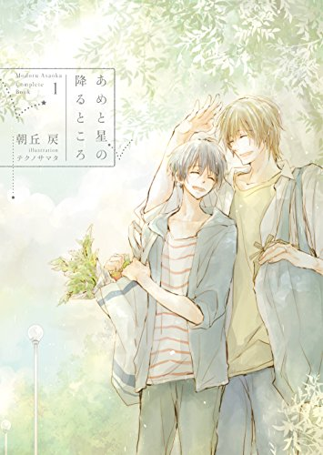 あめと星の降るところ -Complete Book 1- (ダリア文庫)