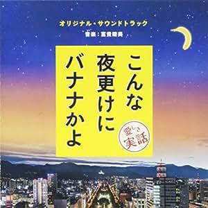「こんな夜更けにバナナかよ 愛しき実話」オリジナル・サウンドトラック