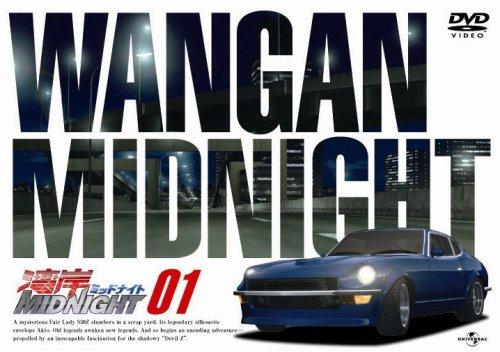 湾岸MIDNIGHT 01 [DVD]