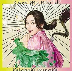 save my world♪寿美菜子のCDジャケット