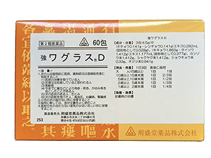 弱いカフェうっかり【第2類医薬品】剤盛堂薬品ホノミ漢方 強ワグラスD 60包