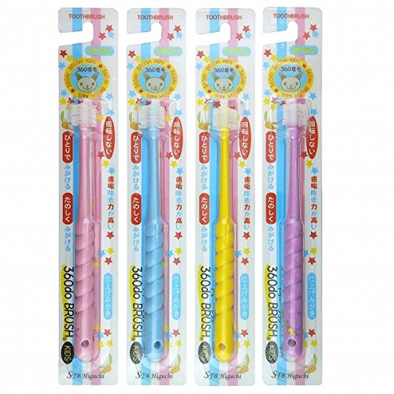 目を覚ます洗練多数の360度歯ブラシ 360do BRUSH キッズ(カラーはおまかせ) 1本