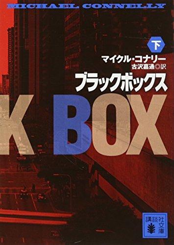 ブラックボックス(下) (講談社文庫)