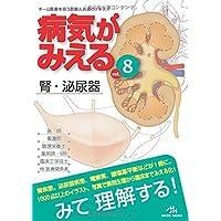 病気がみえる 〈vol.8〉 腎・泌尿器 (Medical Disease:An Illustrated Reference)
