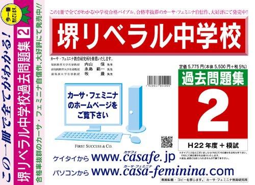 堺リベラル中学校 過去問題集2(H22+模試)