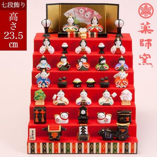 薬師窯 雛人形 錦彩花かざり雛(七段飾り) (2523)|u...