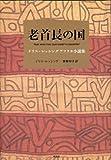 老首長の国——ドリス・レッシング アフリカ小説集