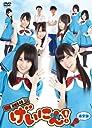 NMB48 げいにん DVD-BOX 通常版