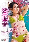 谷桃子 ドリームスケッチ[DVD]