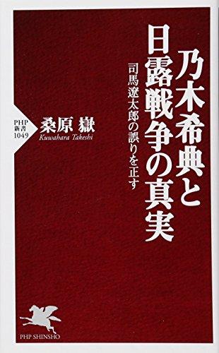 乃木希典と日露戦争の真実 (PHP新書)