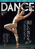 DANCE MAGAZINE (ダンスマガジン) 2019年 11 月号 美しい男たち2019特集号 画像