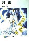月王 / 桜井 牧 のシリーズ情報を見る