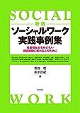 新版 ソーシャルワーク実践事例集——社会福祉士をめざす人・相談援助に携わる人のために