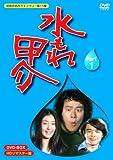 昭和の名作ライブラリー 第15集 水もれ甲介 HDリマスター DVD-BOX PART1[DVD]
