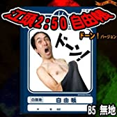 江頭2:50 自由帳(ドーン!)