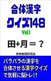 【脳トレ】合体漢字クイズ148