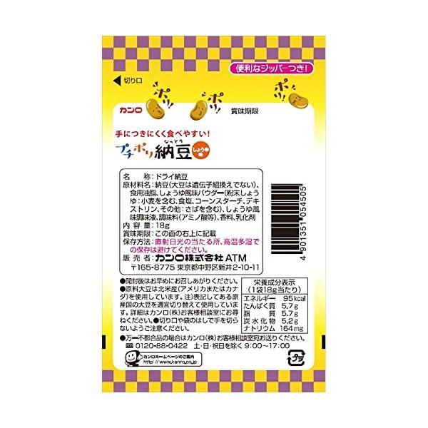 カンロ プチポリ納豆 しょうゆ味 18g×6袋の紹介画像2