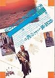 季刊銀花1989夏78号