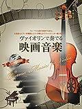 ピアノ伴奏譜&ピアノ伴奏CD付 ヴァイオリンで奏でる映画音楽