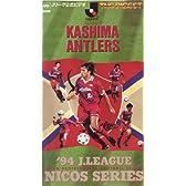 鹿島アントラーズ・1994NICOSシリ [VHS]