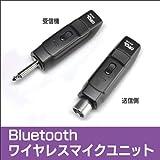 Bluetooth ワイヤレスマイクユニット【カタログ掲載1309】