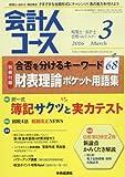 会計人コース 2016年 03 月号 [雑誌]