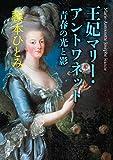 王妃マリー・アントワネット 青春の光と影<王妃マリー・アントワネット> (角川文庫)