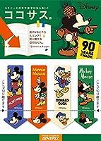 ビバリー 付箋 ミッキー90周年 ディズニー ココサス ヴィンテージ CS-142