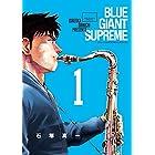 BLUE GIANT SUPREME 1 (ビッグコミックススペシャル)