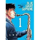 BLUE GIANT SUPREME (1) (ビッグコミックススペシャル)