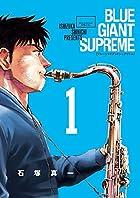 BLUE GIANT SUPREME 第01巻