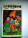 山の緊急判断手帳 (山溪手帳シリーズ)