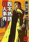 四字熟語殺人事件 ベスト・セレクション / 赤川 次郎 のシリーズ情報を見る