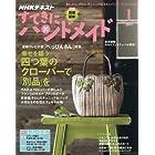 NHK すてきにハンドメイド 2017年 01 月号 [雑誌]