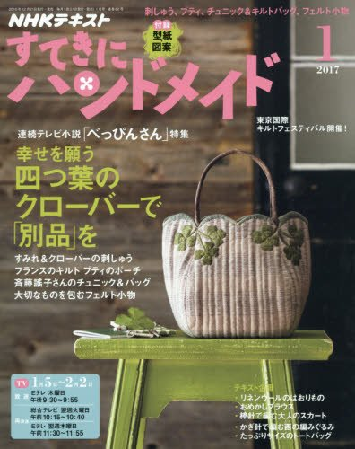 NHKすてきにハンドメイド 2017年1月号 [雑誌] (NHKテキスト)の詳細を見る