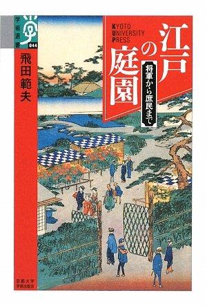 江戸の庭園—将軍から庶民まで (学術選書)の詳細を見る