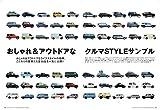 別冊GO OUT CAR STYLE ARCHIVE (おしゃれ&アウトドアなクルマSTYLEBOOK 2013-2017) 画像
