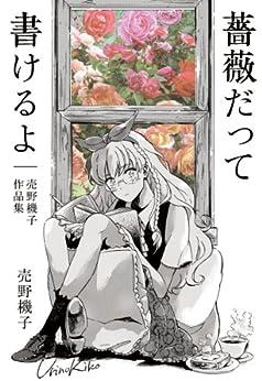[売野機子]の薔薇だって書けるよ─売野機子作品集─ (楽園コミックス)