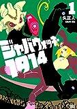 ジャバウォッキー1914(1) (シリウスコミックス)