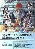 ウィザードリィ異聞―続リルガミン冒険奇譚 (ログアウト冒険文庫)