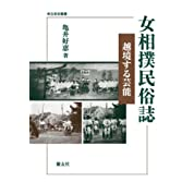 女相撲民俗誌―越境する芸能 (考古民俗叢書)