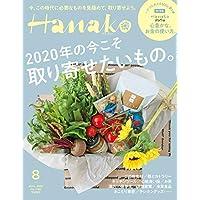 Hanako(ハナコ) 2020年 8月号 No.1186 [2020年の今こそ取り寄せたいもの。]