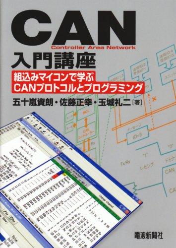 CAN入門講座―組込みマイコンで学ぶCANプロトコルとプログラミングの詳細を見る