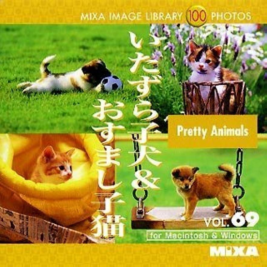 不健康短くするリングレットMIXA IMAGE LIBRARY Vol.69 いたずら子犬&おすまし子猫