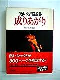 成りあがり―矢沢永吉激論集 (1980年) (角川文庫)